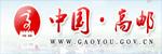中国高邮网